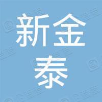 闽清县金沙新金泰水电站(普通合伙)
