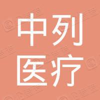 中列(莆田)医疗器械有限公司