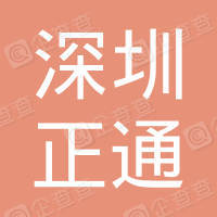 深圳市正通建筑結構加固科技有限公司