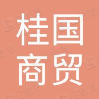铜陵桂国商贸有限公司