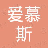 爱慕斯商务信息咨询(深圳)有限责任公司