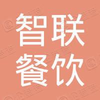 沈阳智联餐饮管理服务有限公司