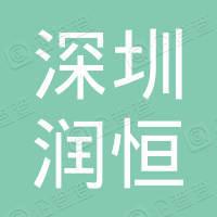 深圳市润恒建设工程有限公司