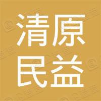 清原满族自治县民益食用菌种植专业合作社