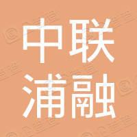 中联浦融融资租赁有限公司