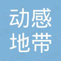 深圳市动感地带文化发展有限公司