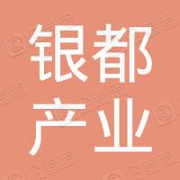 银都产业控股(深圳)有限公司