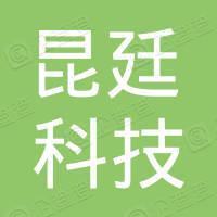 杭州昆廷科技有限公司