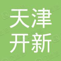 天津开新国际贸易有限公司