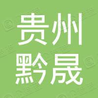 贵州省黔晟国有资产经营有限责任公司