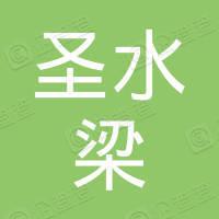 内蒙古圣水梁食品销售有限公司