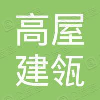 河南高屋建瓴实业有限公司