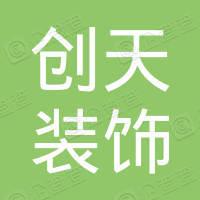 台山市创天装饰工程有限公司