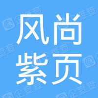 风尚紫页资讯(北京)有限公司