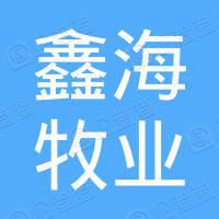 石家庄鑫海牧业有限公司