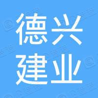 武汉德兴建业产业园投资运营有限公司