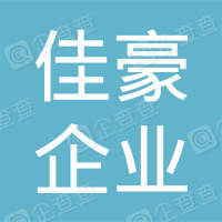 上海佳豪企业发展集团有限公司