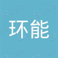 环能国际贸易(北京)有限公司