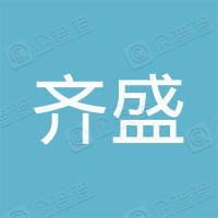 云南红河齐盛能源集团有限公司