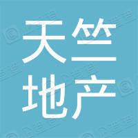 北京天竺房地产开发有限公司
