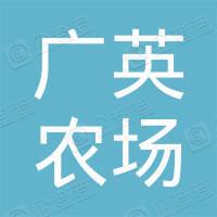 清原满族自治县广英家庭农场