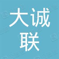 深圳市大诚联基金管理有限公司