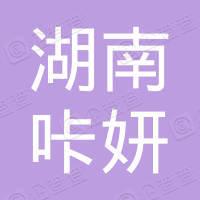 湖南咔妍美容实业有限公司