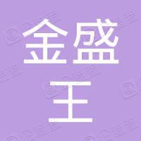 南京金盛王洗浴中心