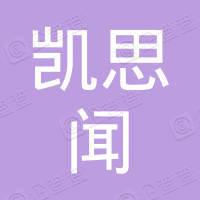 杭州凯思闻科技有限公司
