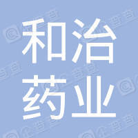 天津和治药业集团有限公司