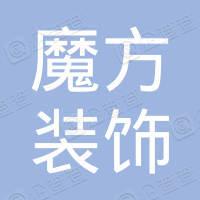 江门市蓬江区魔方装饰设计有限公司