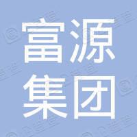 内蒙古富源集团有限公司