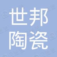唐山世邦陶瓷设备有限公司