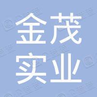 河北金茂实业集团有限公司