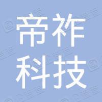杭州帝祚科技有限公司