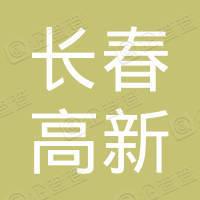 长春高新商用信息技术有限公司