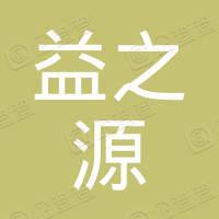 深圳市益之源科技有限公司