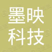 深圳市墨映科技有限公司