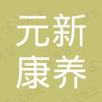 西藏元新康养养老服务有限责任公司