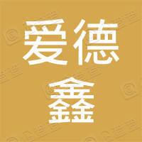 深圳市爱德鑫科技有限公司