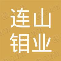 辽宁连山钼业集团金豪矿业有限公司