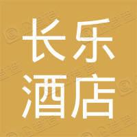 安徽长乐酒店管理有限公司