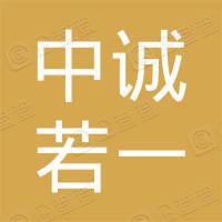 青岛中诚若一资产管理有限公司