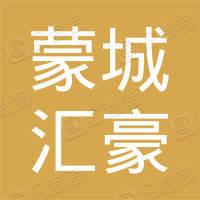 蒙城县汇豪文化传媒有限公司