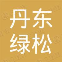 丹东绿松国际旅行社有限公司振兴分公司