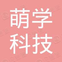 杭州萌学科技有限公司