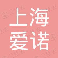 上海爱诺婚庆礼仪有限公司