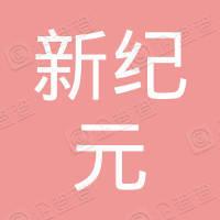 北京新纪元投资发展有限公司