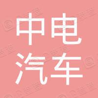 天津中电汽车有限公司