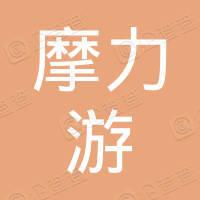 摩力游(上海)信息科技有限公司